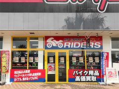 アップガレージライダース ナップス広島店