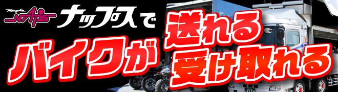 バイク輸送サービス