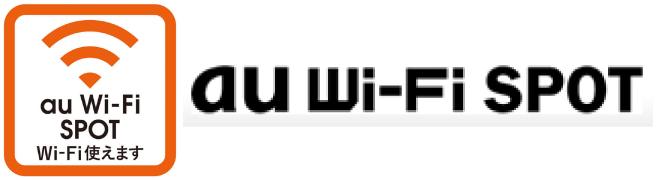 au Wi-Fi SPOT導入しました!
