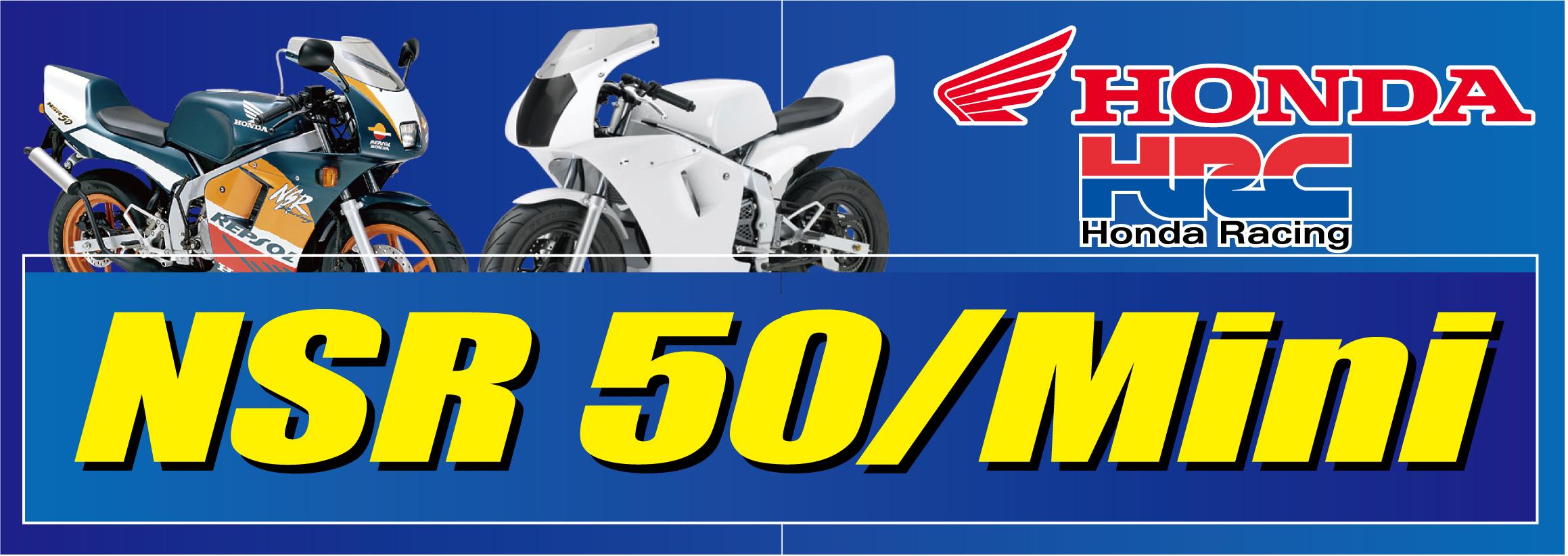 ☆NSR50/MINIコーナー☆