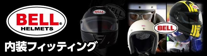 BELLヘルメットなら当店へ