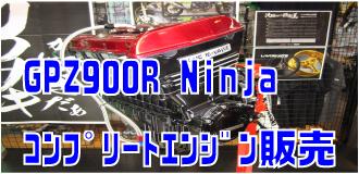 GPZ900R コンプリートエンジン!!4号機予約受付中!