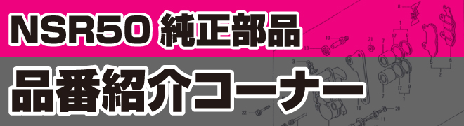 NSR50 純正部品番号紹介!