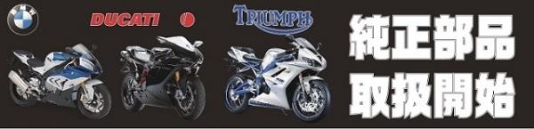 BMW/DUCATI/TRIUMPHの純正部品取扱いを開始