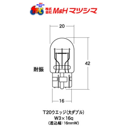 M&Hマツシマ 〔WEB価格〕M&Hマツシマ 12V18/5W ウエッジダブル(大) 2個パック