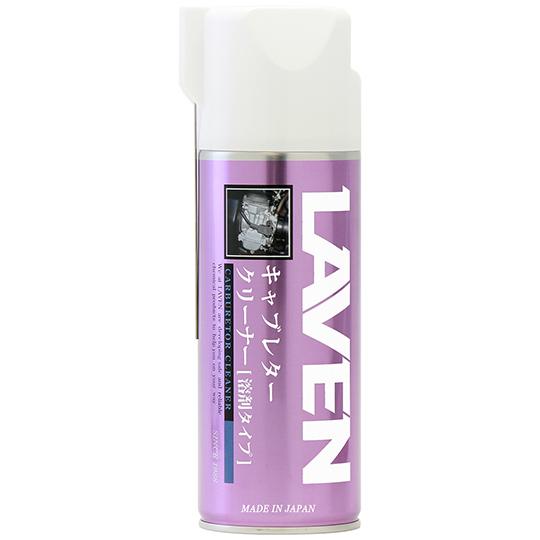 LAVEN 〔WEB価格〕キャブレタークリーナー溶剤  420ml