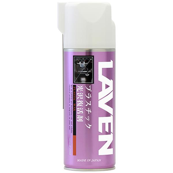 LAVEN 〔WEB価格〕プラスチック光沢復活剤