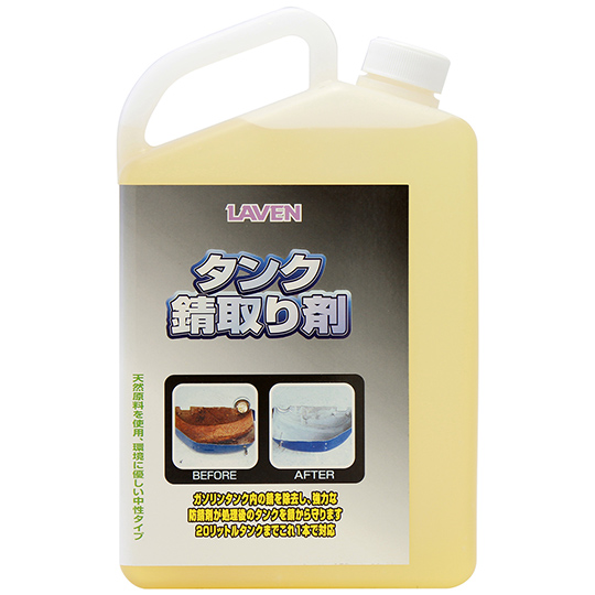 LAVEN タンクさび取り剤  1L