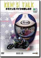 Wick Visual Bureau KEN'S TALK~ネモケン流バイクの楽しみ方~