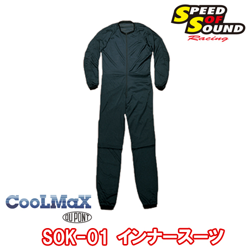 SKY SOK-01 インナースーツ COOLMAX