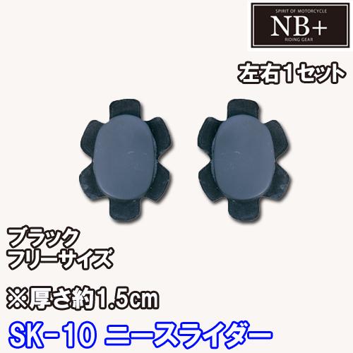 SKY SK-10 ニースライダー