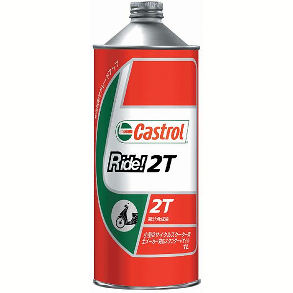 Castrol 〔WEB価格〕GO 2T  1L