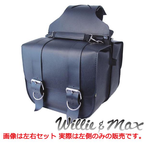 WILLIE&MAX 【WEB限定】スタンダード サドルバッグ片側