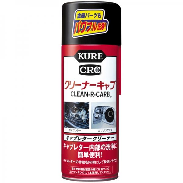 KURE 〔WEB価格〕KURE CRC クリーナーキャブ