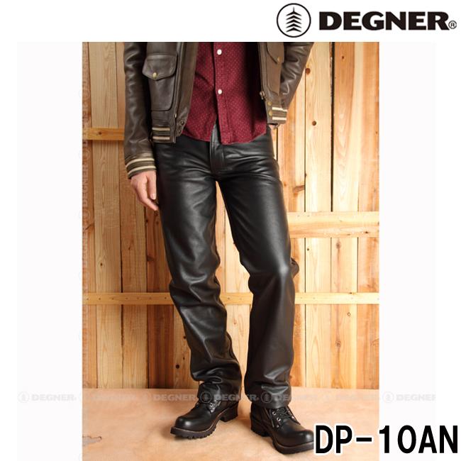 DEGNER 〔WEB価格〕DP-10AN レザーパンツ (ストレート)