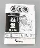 KITACO APE系縦型エンジン用 虎の巻(腰上編)