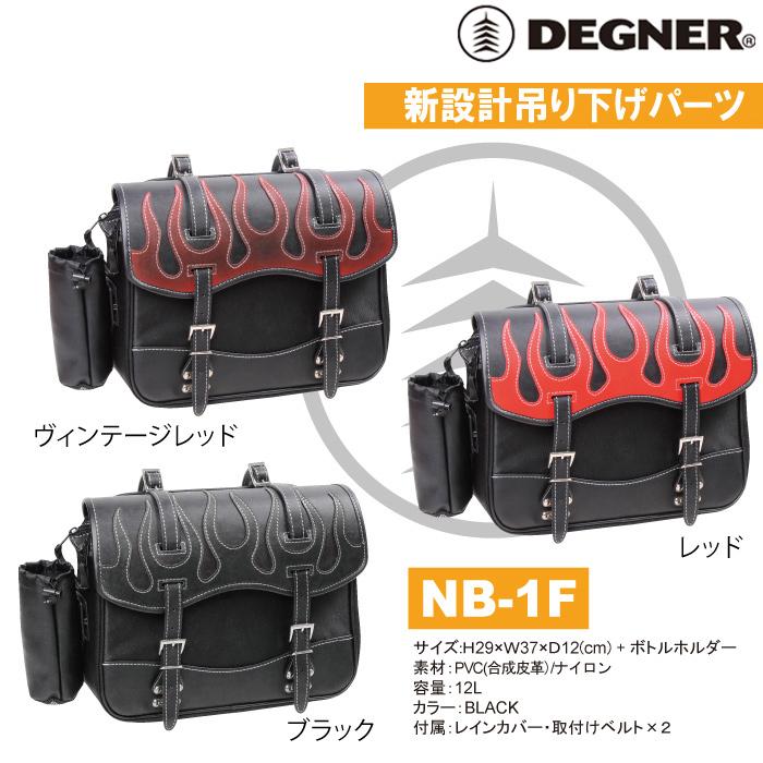 DEGNER 〔WEB価格〕NB-1F ナイロンサドルバッグ ファイア/NYLON SADDLEBAG FIRE