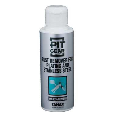 TANAX 〔WEB価格〕メッキ・ステンレス用サビ取り剤