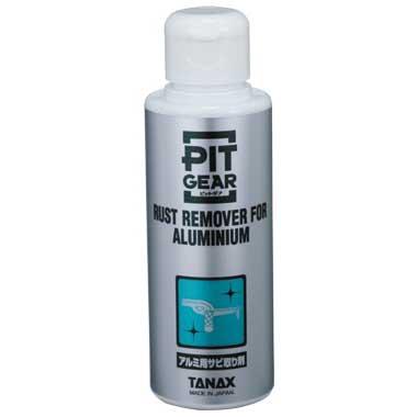 TANAX アルミ用サビ取り剤