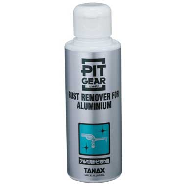 TANAX 〔WEB価格〕アルミ用サビ取り剤