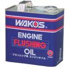 WAKO'S エンジンフラッシングオイル