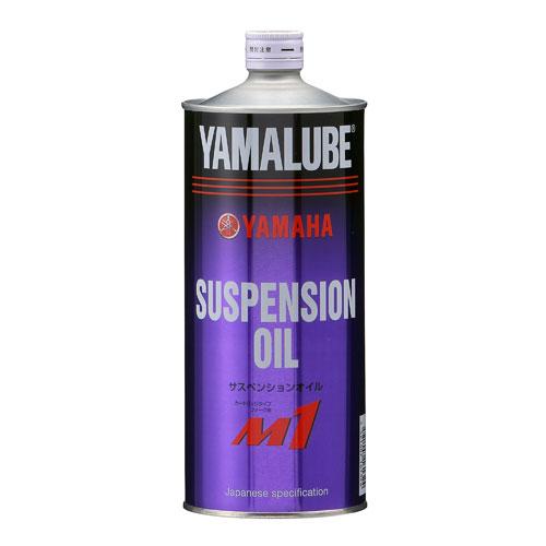 YAMAHA ヤマルーブ サスペンションオイル M1  1L