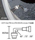 KIJIMA エアーバルブキャップエクステンション L型 60度 211-5243 4934154152833