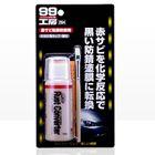 Soft99 赤サビ転換防錆剤