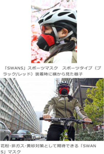 SWANS 【通販限定】在庫僅少★SSM-02 スポーツマスク スポーツタイプ 排ガス/花粉/ウイルス/PM2.5 対策