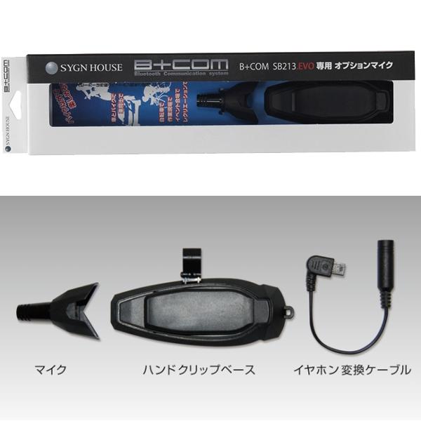 SygnHouse ビーコム SB213.EVO用アームレスマイクセット