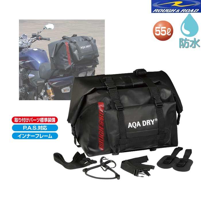 ROUGH&ROAD RR9015 AQA DRYボックス