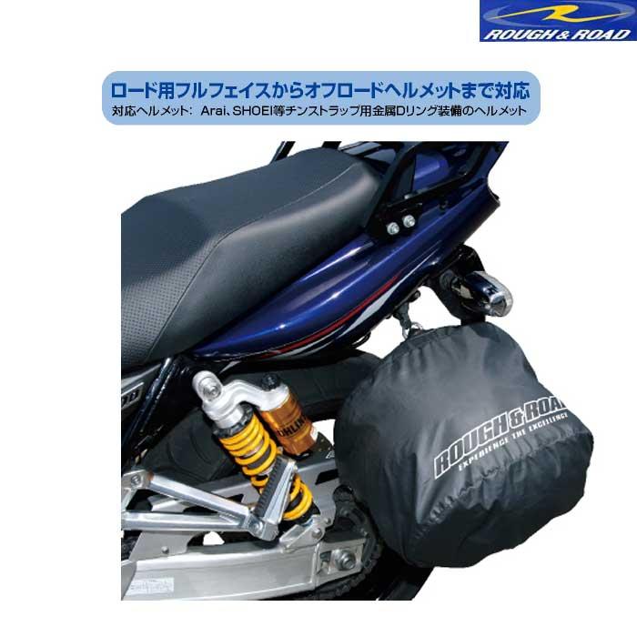 ROUGH&ROAD 〔WEB価格〕在庫限り!!RR9908 ポケッタブルヘルメットカバー