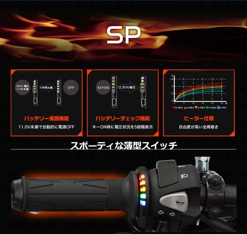 エンデュランス 〔WEB価格〕今、売れてます!防水グリップヒーター SP120 5段階調整 薄型スイッチ 120mm JJHAN530H01 4573216120603