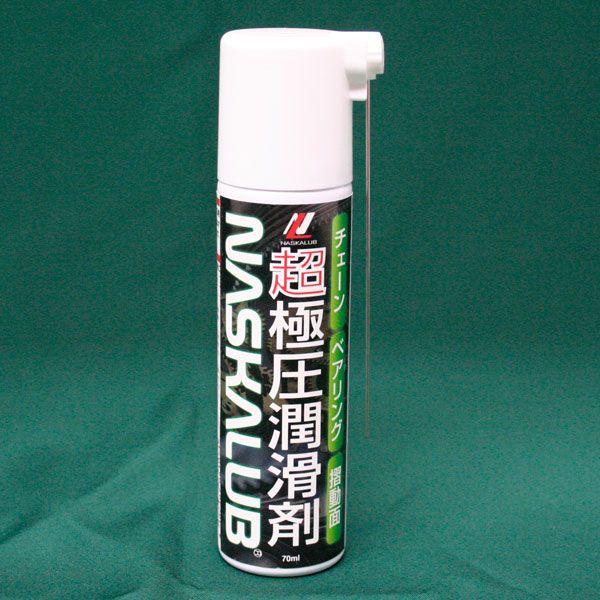 化研産業株式会社 〔WEB価格〕NASKALUB 極圧潤滑剤スプレー