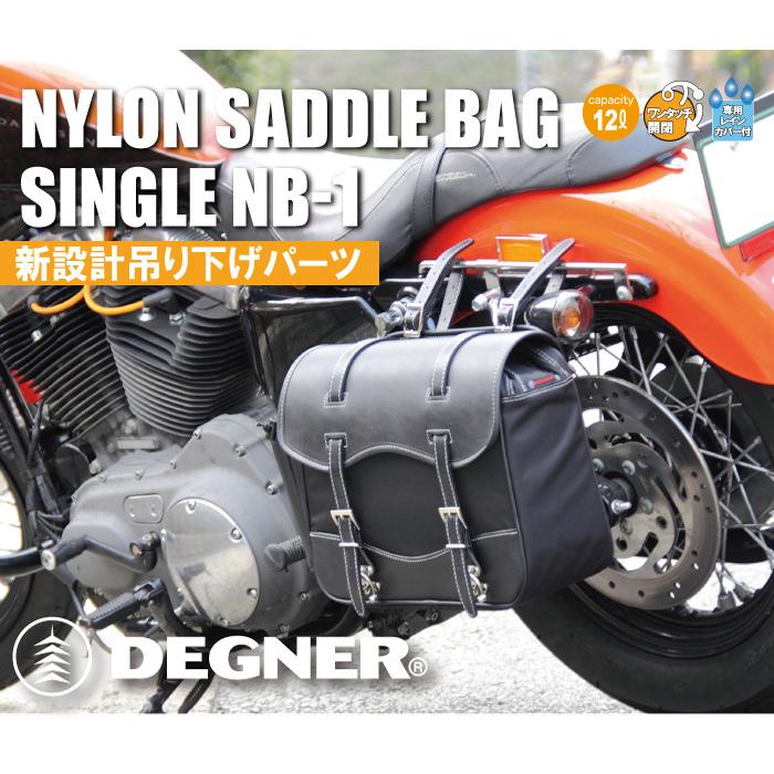 DEGNER 〔WEB価格〕 NB-1 ナイロンサドルバッグ/NYLON SADDLEBAG(ブラック)
