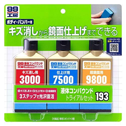 Soft99 液体コンパウンド トライアルセット