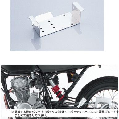 KITACO 電装プレート FTR223