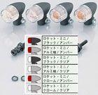 KITACO ウインカーKIT(砲弾/ロケット型ミニ)