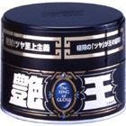 Soft99 艶王 ブラック&ダーク車用