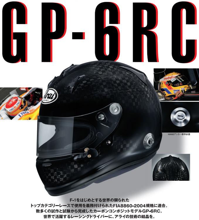 Arai GP-6RC