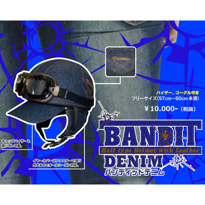 DAMMTRAX BANDIT DENIM