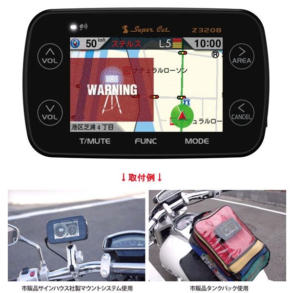 ライダー専用 GPS&レーダー探知機 Z320B
