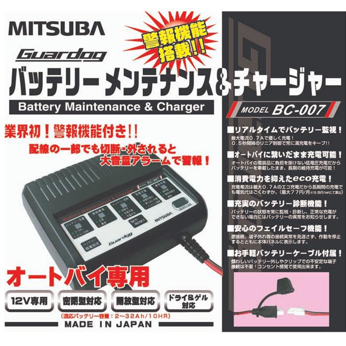 ミツバサンコーワ 〔WEB価格〕BC-007 バッテリー メンテナンス&チャージャー