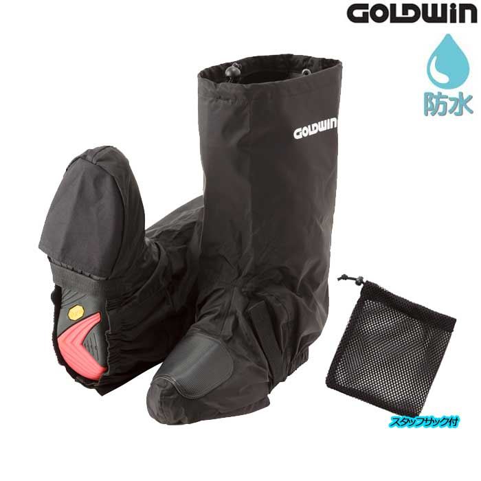 GOLDWIN GSM18006コンパクトブーツカバー(防水カバー)