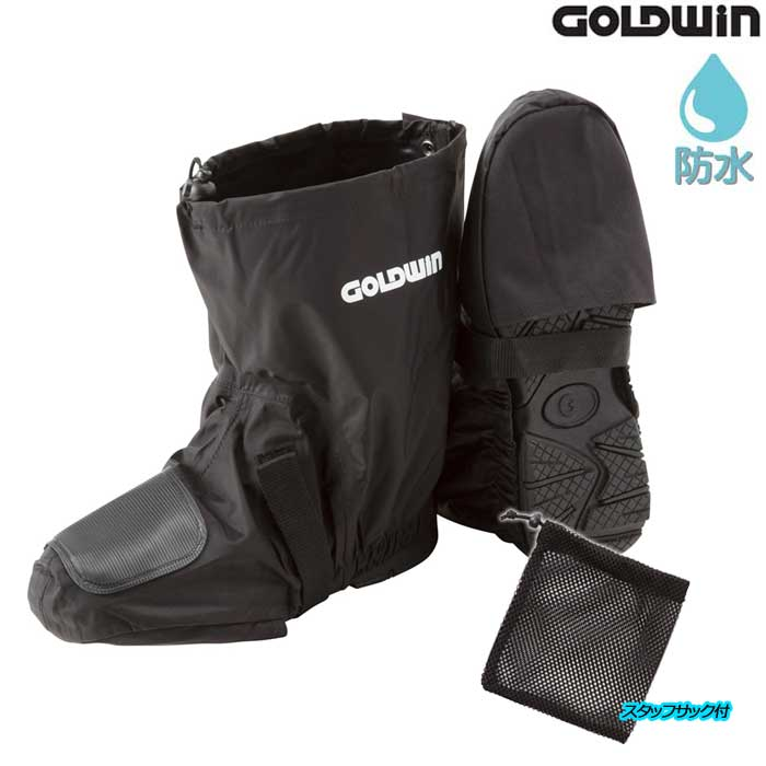 GOLDWIN GSM18007コンパクトシューズカバー(防水カバー)