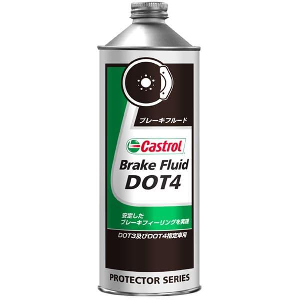 Castrol ブレーキフルード DOT4  500ml