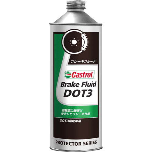 Castrol ブレーキフルード DOT3  500ml