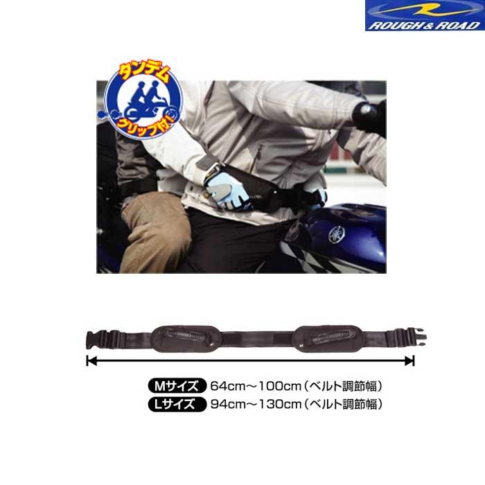 ROUGH&ROAD 〔WEB価格〕RR9903 タンデムグリップFULL