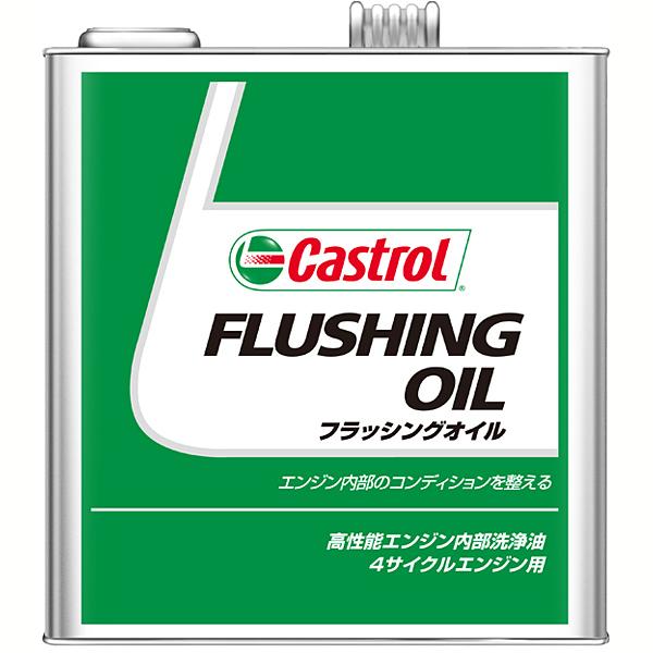 Castrol Flushing Oil(フラッシングオイル) 3L