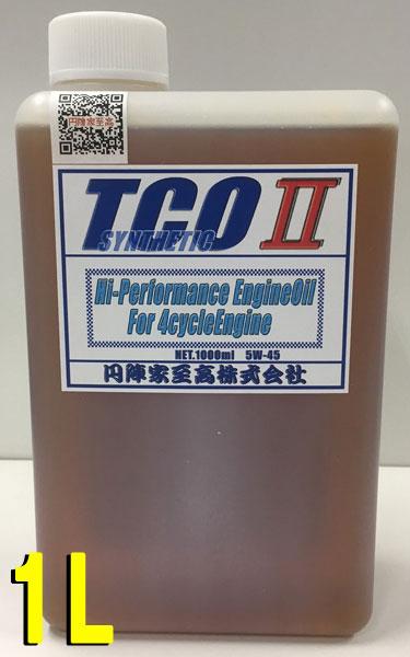 円陣家至高 TCO2 5W-45 4stエンジンオイル